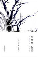 Private life of plants(Chinese Edition): HAN ] LI CHENG YU
