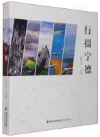 Line photo Ningde(Chinese Edition): WENG HUI WEN