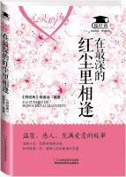 Jack: meet in the deepest Red Lane(Chinese Edition): BIAN WEI HUI