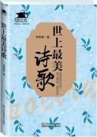 The most beautiful poetry(Chinese Edition): BIAN WEI HUI