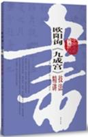 Ouyang Xun Jiuchenggong technique succinctly(Chinese Edition): ZHANG HAI