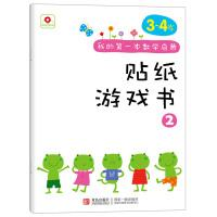 Small red flowers My first game mathematics enlightenment Sticker Book 2 (3-4 years old)(Chinese ...