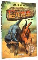 Animal novel King Shen Stony Brook: Legend gentle giant dinosaur(Chinese Edition): SHEN SHI XI
