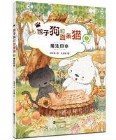 Cat dog buns and noodles 7: Magic Seal(Chinese Edition): BAO DONG NI