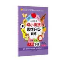 Thinking young Cohesion upgrade training: Taipan (Vol.2)(Chinese Edition): ZHI ZI WEN HUA