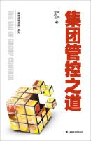 Group's control of the Road(Chinese Edition): DAI JIAN