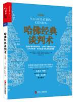 Harvard Classics negotiation technique (classic version)(Chinese Edition): DI PA KE MA HA LA
