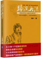 Roadshow Art of War: The Capital Times Entrepreneur compulsory Dharma(Chinese Edition): MA QIANG