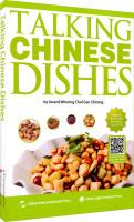 Talking Chinese food (English)(Chinese Edition): GAN ZHI RONG