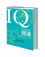 IQ Speed: 101 points to improve mental(Chinese Edition): MEI ] LUO EN BU LI ?