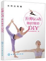 Stretching: anytime DIY(Chinese Edition): MING SHI CHU GAO TU BIAN XIE ZU