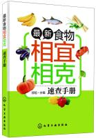 The latest food affordable grams Quick Reference(Chinese Edition): WU XU