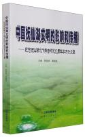 Fuxian impact and spread of Chinese civilization: to commemorate the 12th anniversary of Fuxian ...