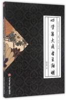 Mind master Wang Yangming(Chinese Edition): LU YONG SHENG