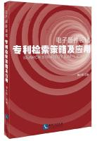Electronic devices and applications patent search strategy(Chinese Edition): GUO YONG JU