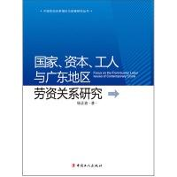 Research on industrial relations country. capital. workers and the Guangdong region(Chinese Edition...