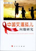 Research on Chinese AIDS orphans(Chinese Edition): YAN YUE PING
