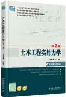 Civil Engineering Practical Mechanics (2nd Edition)(Chinese Edition): MA JING SHAN
