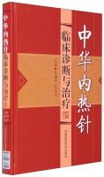 Chinese acupuncture diagnosis and treatment of heat(Chinese Edition): WU XU PING