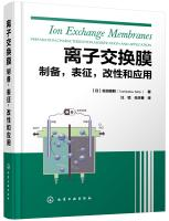 Ion exchange membrane: preparation. characterization. modification and: ZUO TIAN JUN
