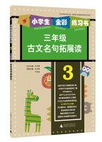 2015 students to practice full-color book: Ancient famous expand reading (third grade)(Chinese ...
