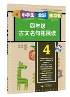 2015 students to practice full-color book: Ancient famous expand reading (fourth grade)(Chinese ...