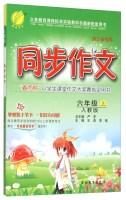 Synchronous Composition (6 PEP Zhejiang special)(Chinese Edition): BEN SHE.YI MING