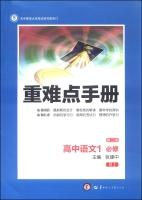 Heavy and difficult manual: high school language 1 (compulsory RJ 3rd edition)(Chinese Edition): ...