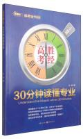 After winning college entrance examination: 30 minutes to read a professional (2015)(Chinese ...