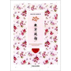 Ivory ring (writer novel collection library)(Chinese Edition): LU YIN ZHU