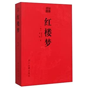 Classical Library: Dream of Red Mansions(Chinese Edition): QING ] CAO XUE QIN . [ QING ] GAO E ZHU