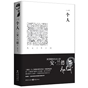 Ann Rand Collections: a man(Chinese Edition): MEI AN. LAN DE ZHU