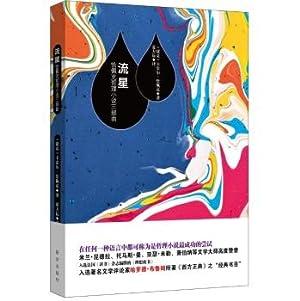 Meteor: Capek philosophical novel trilogy(Chinese Edition): JIE KE ] KA LEI ER QIA PEI KE ZHU