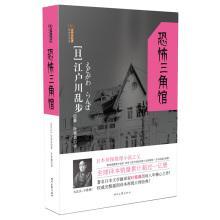 Edogawa Rampo reasoning Holmes Collection: Horror Museum Triangle(Chinese Edition): RI ] JIANG HU ...