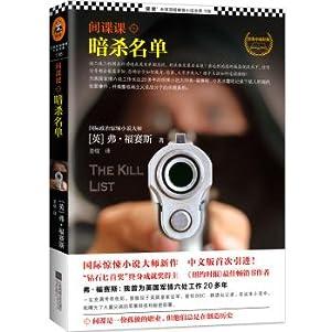 Spy lesson: Hit List(Chinese Edition): YING ] FU FU SAI SI ZHU