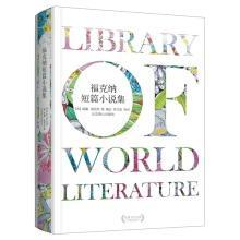 Faulkner short story collection(Chinese Edition): MEI ] WEI LIAN FU KE NA ZHU