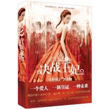 Battle Princess 2 Kiss betrayal(Chinese Edition): QI LA. KAI SI ZHU