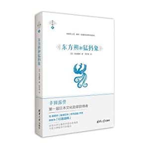 Tan and Rain: Dongfang Shuo and mammoths(Chinese Edition): RI ] XING TIAN LU BAN ZHU