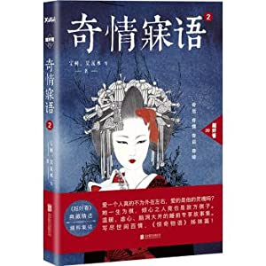 Odd feeling sleep soundly language .2(Chinese Edition): BAO SHU .