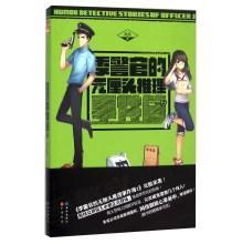 Nonsensical reasoning Chronicles Season officers (2)(Chinese Edition): LIANG LIANG ZHU