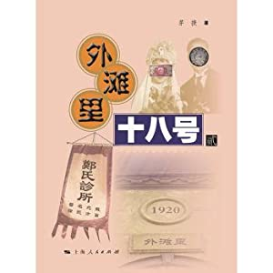 Bund in the 18th 2(Chinese Edition): MAO JIE ZHU