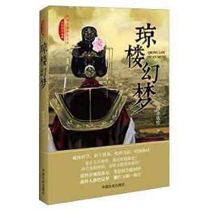 King House dream(Chinese Edition): JING SHUI YOU LING ZHU