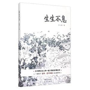 Endless(Chinese Edition): XIAO RUI ZHU
