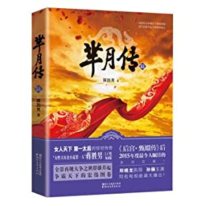 Mi-month pass (6)(Chinese Edition): JIANG SHENG NAN