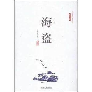 pirate(Chinese Edition): ZHUANG JIE XIAO