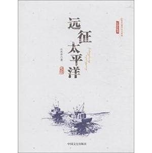 Pacific expedition(Chinese Edition): ZHUANG JIE XIAO ZHU
