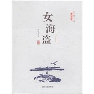 Female pirate(Chinese Edition): ZHUANG JIE XIAO