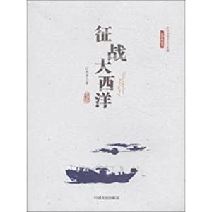 Atlantic expedition(Chinese Edition): ZHUANG JIE XIAO
