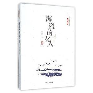 Pirate woman(Chinese Edition): ZHUANG JIE XIAO