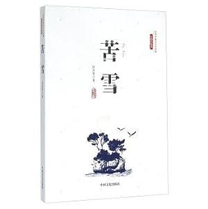 Bitter Snow(Chinese Edition): ZHUANG JIE XIAO